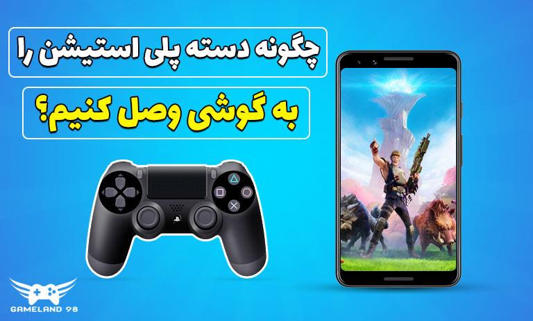 آموزش اتصال دسته PS4 به گوشی موبایل