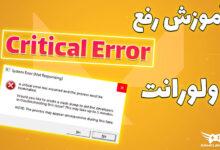 عکس از آموزش رفع Critical Error بازی ولورانت