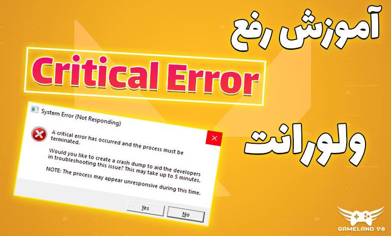 آموزش رفع Critical Error بازی ولورانت