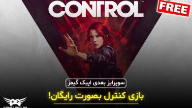عکس از بازی Control در اپیک گیمز رایگان شد + جزئیات کامل