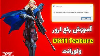 آموزش رفع ارور DX11 feature ولورانت
