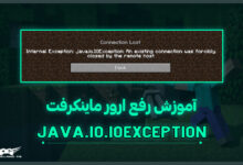 مشکل java.io.IOException در هنگام اجرای ماینکرفت