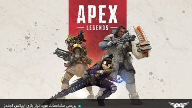سیستم مورد نیاز بازی Apex Legends